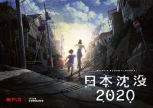 Japan Sinks 2020 – Un anime trop secoué