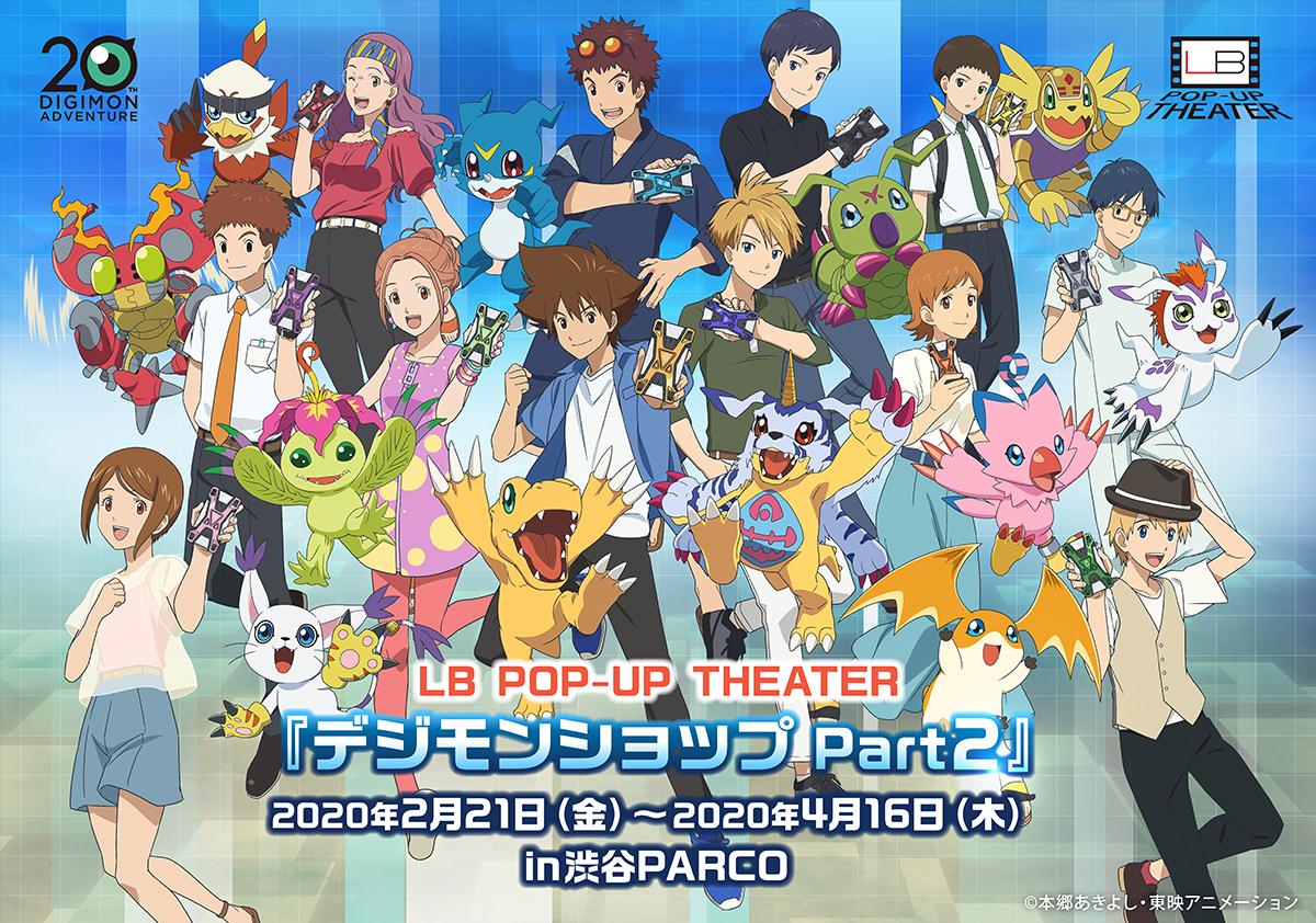 Digimon Adventure Last Evolution Kizuna : la fin d'une époque ?